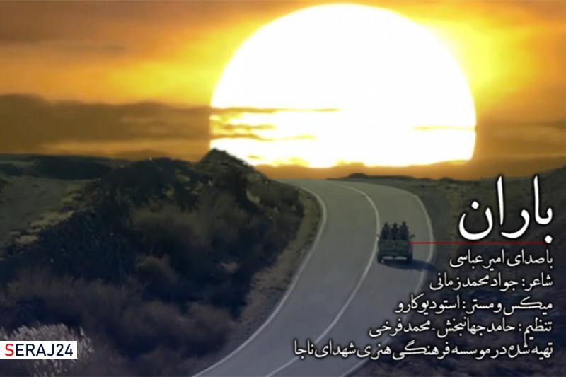 ویدیو/نماهنگ امیر عباسی به مناسبت هفته نیروی انتظامی