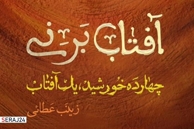 100 داستان کوتاه از زندگی امام حسین(ع) خواندنی شد