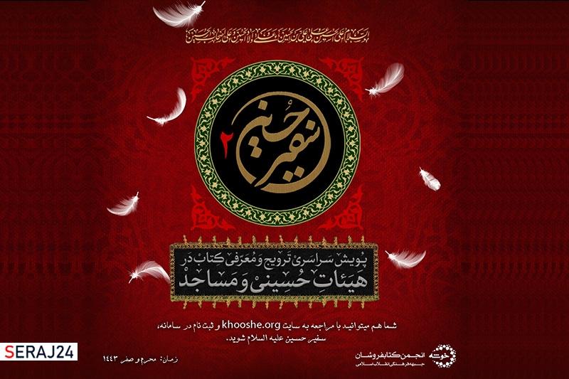 «سفیران حسین» ۸ هزار نسخه کتاب فروختند