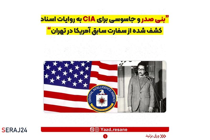 بنی صدر و جاسوسی برای سازمان سیا به روایت اسناد + تصاویر