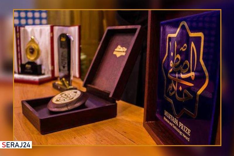جایزه مصطفی(ص) ۲۰۲۱ برگزیدگان خود را شناخت