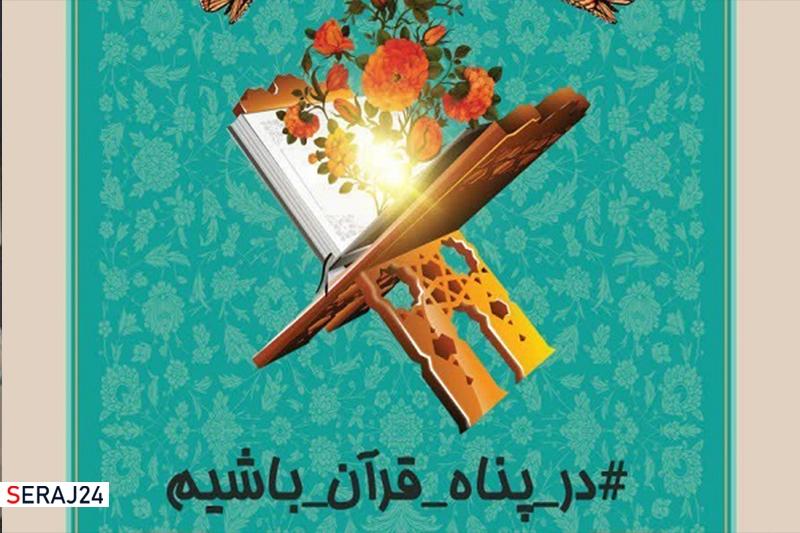 فراخوان سراسری «در پناه قرآن باشیم» منتشر شد