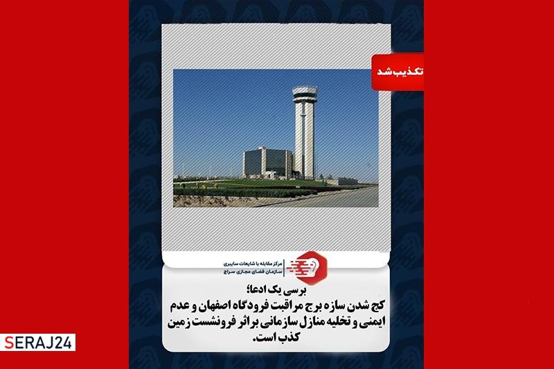 کج شدن سازه برج مراقبت فرودگاه اصفهان و عدم ایمنی و تخلیه منازل سازمانی بر اثر فرونشست زمین، کذب است
