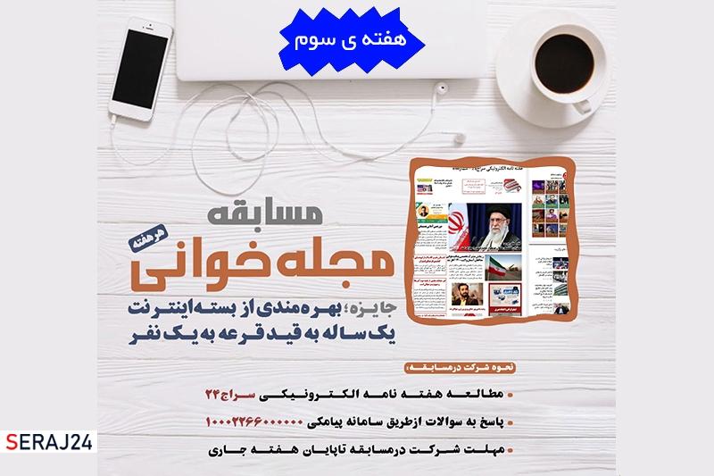 دومین مسابقه هفتگی مجله خوانی سراج۲۴ شماره 86