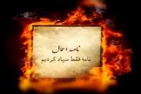 کلیپ خدایی خدا غریبه – مجتبی رمضانی + فیلم