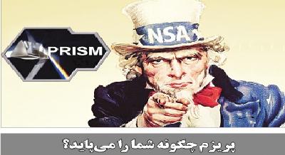 ایران بزرگترین هدف جاسوسی پریزم