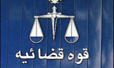 همایش سراسری دستگاه قضایی کشور در سالن اجلاس آغاز شد
