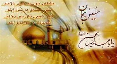 وصف دنیا از زبان امام حسین علیهالسلام