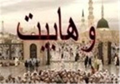 وهابیت از حوزه و علمای شیعه میترسد
