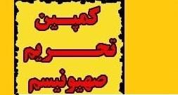 کمپین تحریم کالاهای صهیونیستی راه اندازی شد