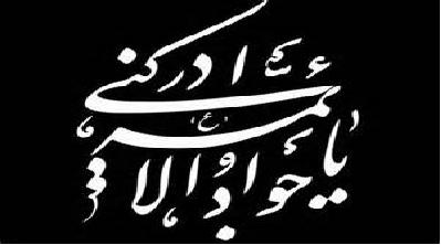 برنامه هیئات تهران درعزای امام جواد(ع)
