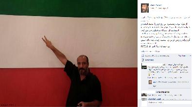 حمایت بازیگر معروف از متهم فتنه ۸۸ /توهین امیر جعفری به پرچم ایران در فیس بوک