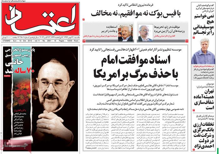 اخبار ایران و جهان|سامانه اطلاع رسانی سراج۲۴ | صفحه اول ...