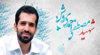 جزئیات جدید از ترور شهید احمدیروشن