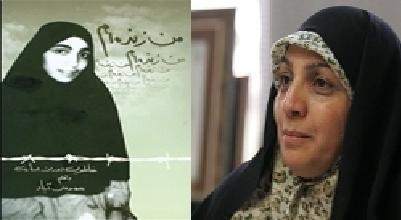 پخش زنده مراسم رونمایی کتاب «من زندهام» در رسانه ملی