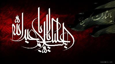 دایرة المعارف کامل از زندگی نامه امام حسین(ع) + لینک سایت