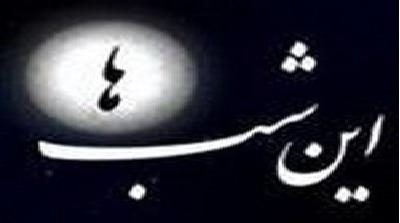 «این شبها» سهشنبهها پخش میشود
