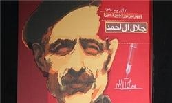 ششمین جایزه «جلال آل احمد» در هیچ گروهی برگزیده اول ندارد