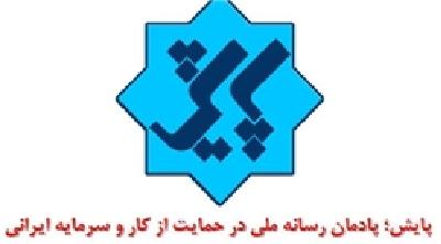 وزیر دادگستری با موضوع فساد مهمان برنامه «پایش» میشود