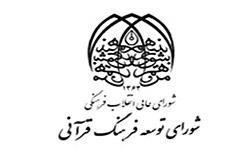 اختصاص 2000 میلیارد ریال برای اجرای منشور توسعه فرهنگ قرآنی