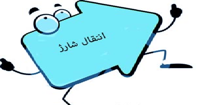 رمزگشایی از پریدن شبانه شارژ موبایلهای اعتباری