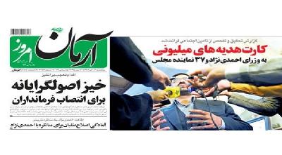 ارمغان ۸۰ میلیون تومانی مرتضوی برای روزنامه حامی هاشمی+سند