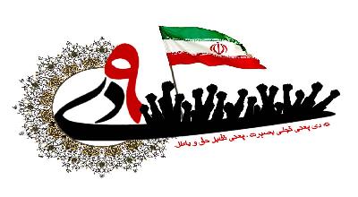 حماسه 9 دی در تلویزیون ایران پاس داشته میشود