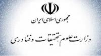 عقب نشینی فرجی دانا از برکناری رئیس مرکز حراست وزارت علوم