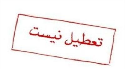 شرط تعطیلی چهارشنبه مدارس تهران