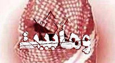 تبلیغ وهابیت در برخى مدارس استان ها
