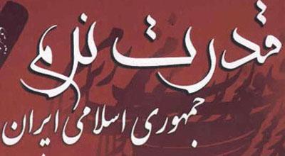 قدرت نرم و گفتمان اسلامى قدرت