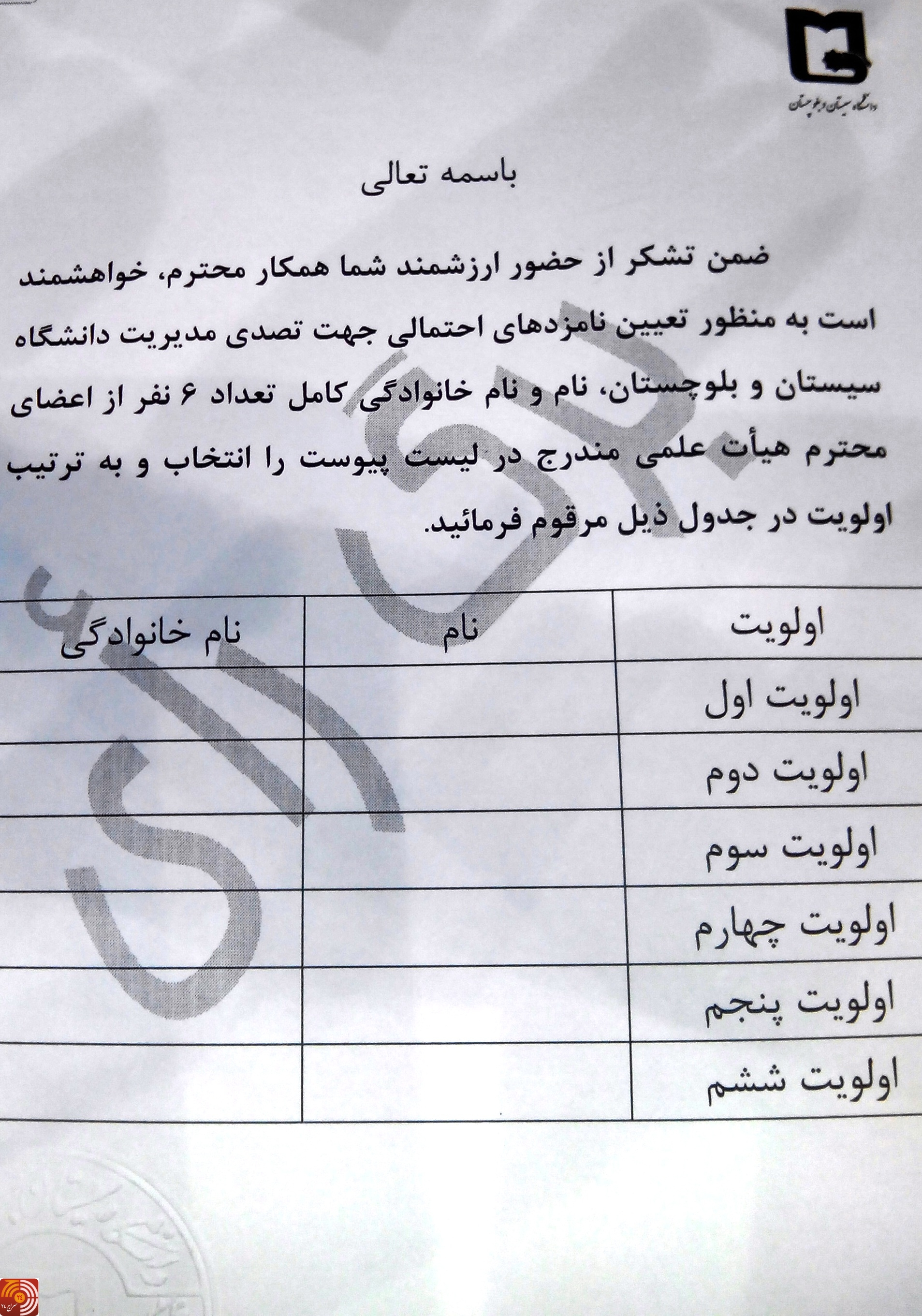 برگه طراحی شده جهت اخذ رای توسط برگزارکنندگان انتخابات