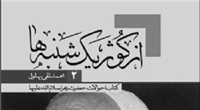 چاپ دوم زندگی حضرت زهرا(س) به روایت علامه بهلول/ عرضت به حضرت زهرا رسیده و رها میشوی