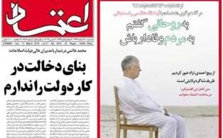 روزنامه اعتماد، دولت برآمده از رأی مردم را «نامشروع» دانست!