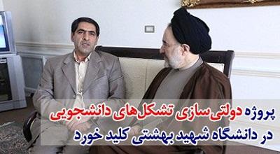 پروژه دولتیسازی تشکلهای دانشجویی در دانشگاه شهید بهشتی کلید خورد