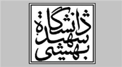 هشدار اساتید دانشگاه شهید بهشتی به مسئولان وزارت علوم/ دانشگاه را جولانگاه اهداف فتنهانگیزانه خود نکنید