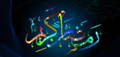 متاسفانه ما وقت زیادی را به رسانههای جمعی و اینترنت اختصاص میدهیم / باید فرصت خلوت در ماه مبارک رمضان را قدر بدانیم
