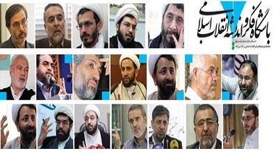 دورههای آموزشی« جریان شناسی تاریخ معاصر » در مشهد برگزار میشود