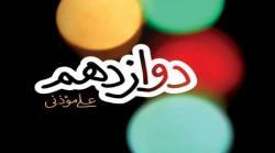 thumb2 63151 اهانت و هتاکی به «مادر امام زمان» در کتاب مجوز گرفته از ارشاد