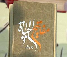 «مفاتیح الحیاة» پرتکرارترین کتاب تیر