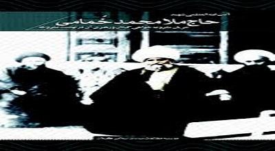 رونمایی کتاب شهید ملا محمد خمامی همزمان با سالروز مشروطه
