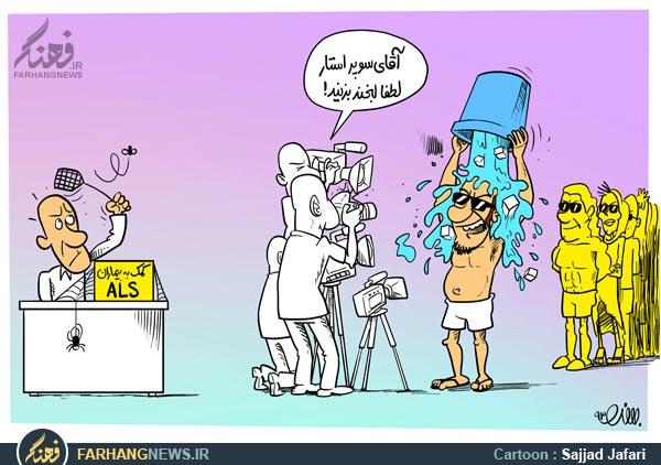 چالش آب یخ در کشور+کاریکاتور