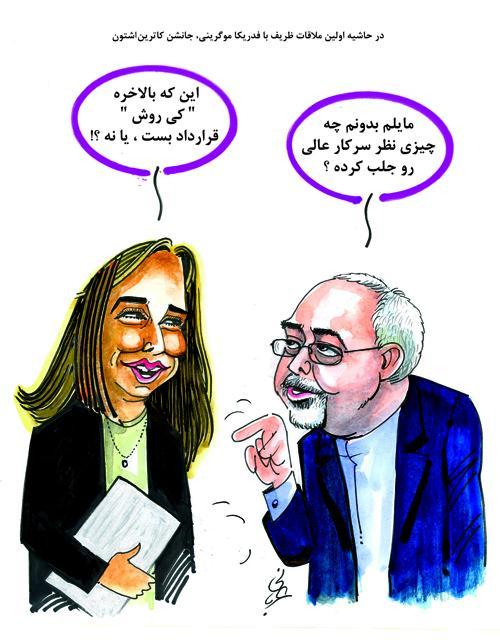 طلسم توافقات ایرانیها+کارتون