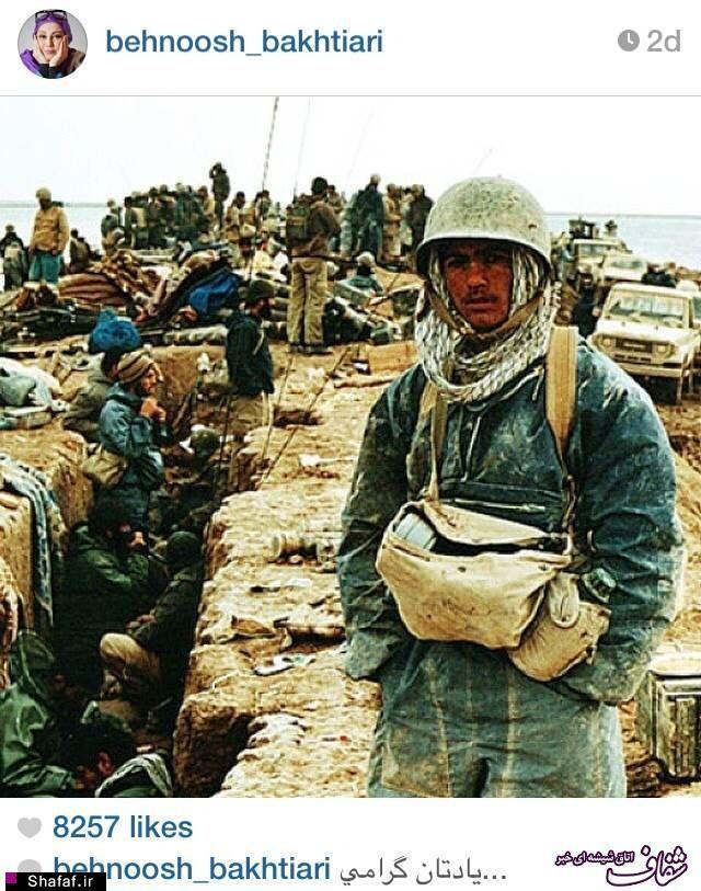 یاد وخاطره جنگ توسط بهنوش بختیاری+عکس