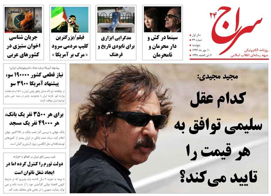 مجید مجیدی: کدام عقل سلیمی توافق هسته ای را به هر قیمت تأیید می کند؟/ حاتمی کیا و خط کش نفاق در دولت روحانی/ زنی که قربانی رابطه ناهنجار والدین شد