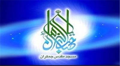 سندچشم انداز مسجد جمکران به زودی تدوین میشود