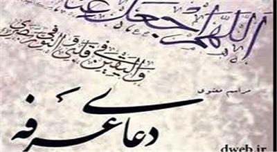 برگزاری مراسم قرائت دعای عرفه در مسجد دانشگاه امام صادق(ع)