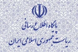 نهاد ریاست جمهوری آرشیو اخبار 8 ساله دولت احمدینژاد را حذف کرد