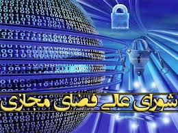 زمان تشکیل شورای فضای مجازی اعلام نشد