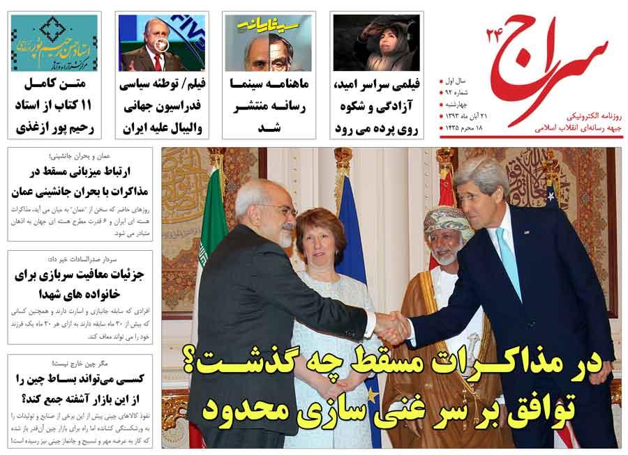محمد مایلی کهن به زندان اوین منتقل شد/ احمدینژاد به سرافراز و ضرغامی پیام داد/ در مذاکرات مسقط چه گذشت؟